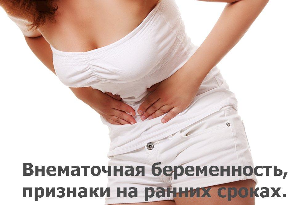 Внематочная беременность причины возникновения и последствия